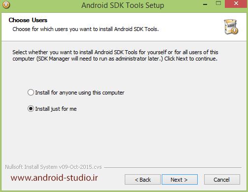 نصب sdk tools