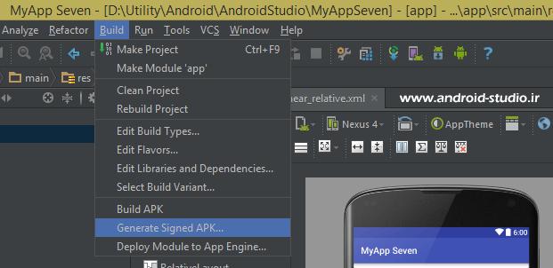 ایجاد فایل apk امضا شده