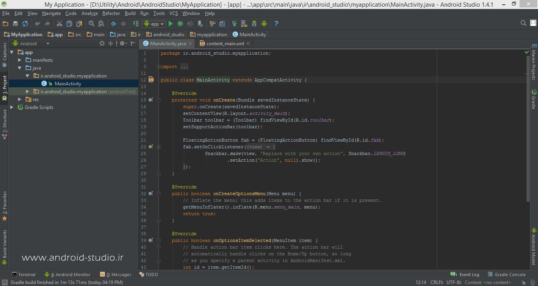 فایل های جاوا پروژه اندروید