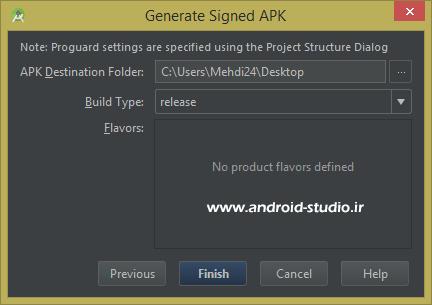 تعیین مقصد ذخیره سازی فایل apk