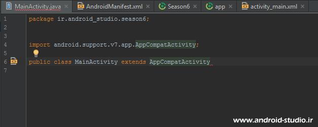 ایمپورت شدن کلاس AppCompatActivity