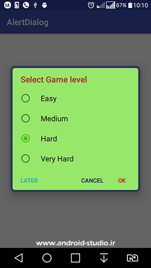 تعیین رنگ اختصاصی برای دکمه های AlertDialog
