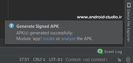 ساختن فایل apk در اندروید استودیو