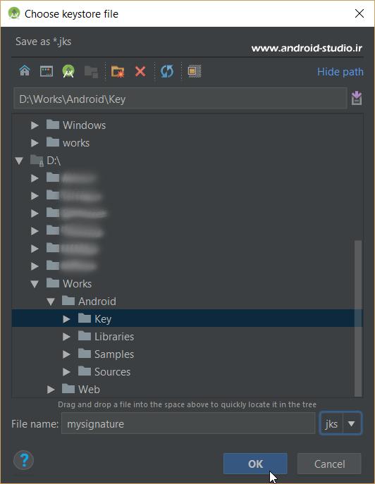 ساخت فایل امضا jks در اندروید استودیو