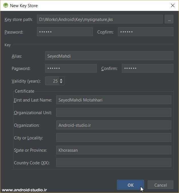 مشخصات امضای پروژه اندروید