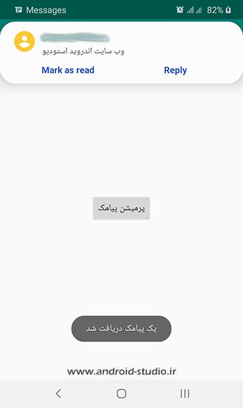 دریافت پیغام رویداد SMS_RECEIVED بعد از دریافت پیامک در دیوایس اندرویدی توسط BroadcastReceiver