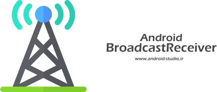 آموزش BroadcastReceiver و ارسال پیغام رویداد سفارشی توسط sendBroadcast در برنامه نویسی اندروید