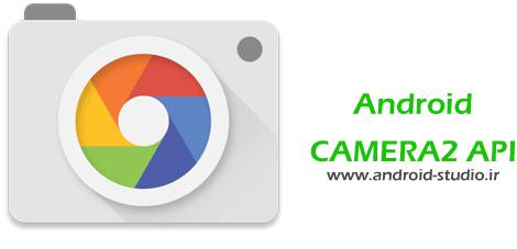 آموزش گرفتن عکس در برنامه نویسی اندروید توسط Camera2 API