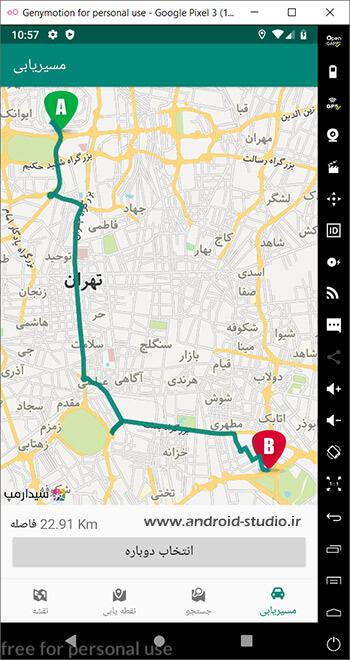 مسیریابی و تخمین مسافت در نقشه سیدار مپ در برنامه نویسی اندروید