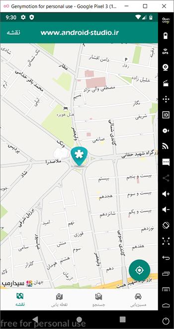 نمایش نقشه سیدار مپ در برنامه نویسی اندروید و یافتن موقعیت مکانی کاربر روی نقشه