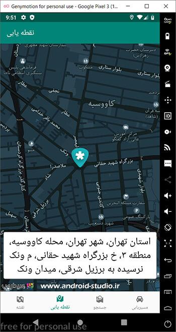 تبدیل نقطه جغرافیایی به آدرس در نقشه سیدار مپ