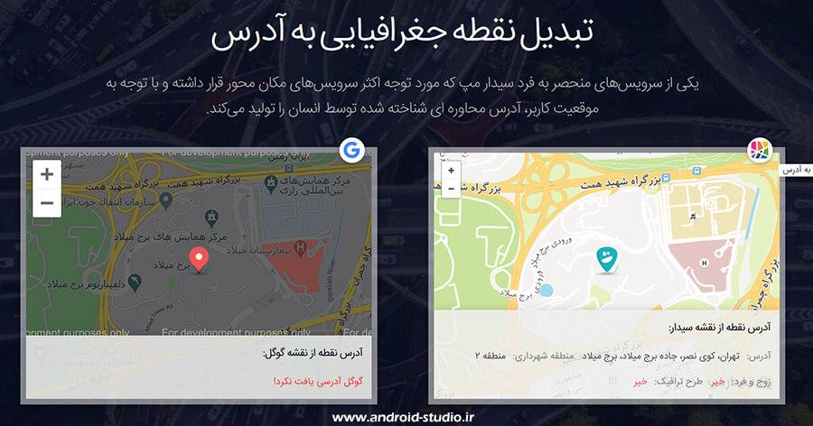 API تبدیل نقطه به آدرس نقشه سیدار مپ