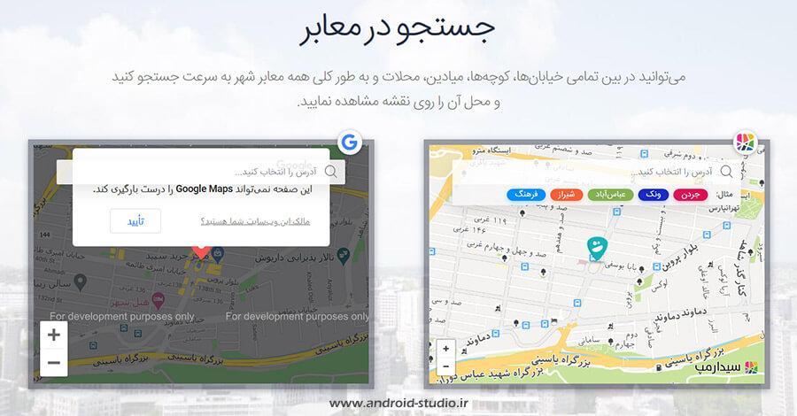 API جستجو در معابر سیدار مپ