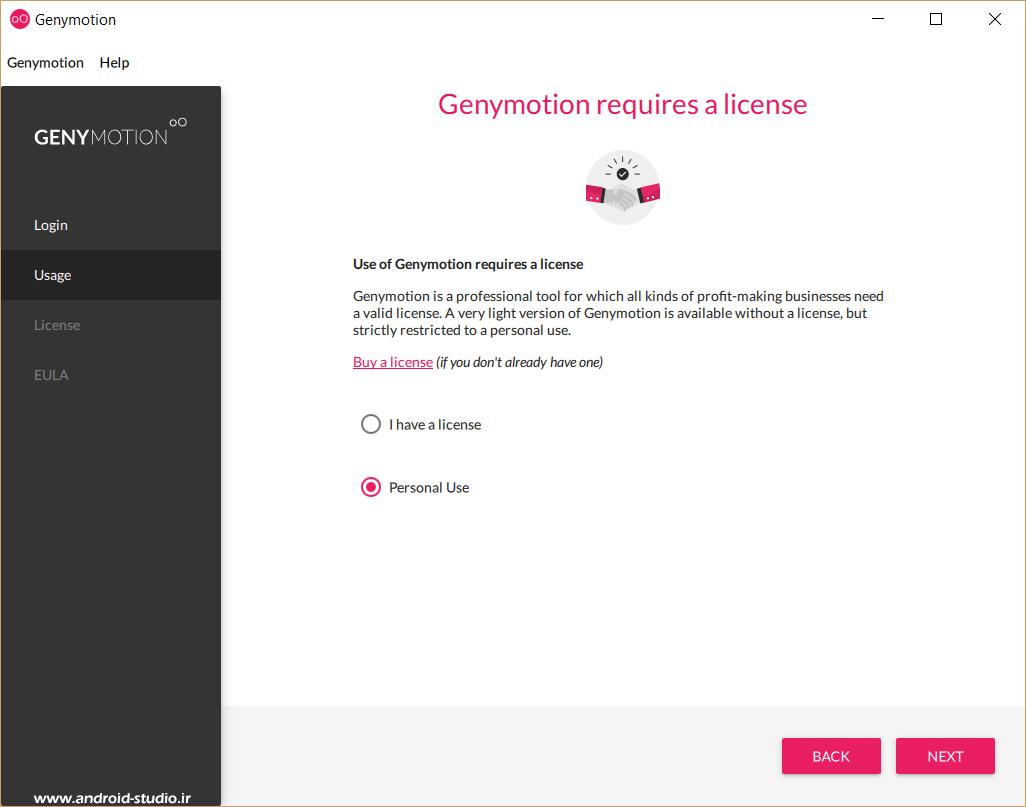 مجوز استفاده شخصی برای Genymotion