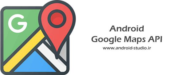آموزش استفاده از نقشه Google Map در برنامه نویسی اندروید