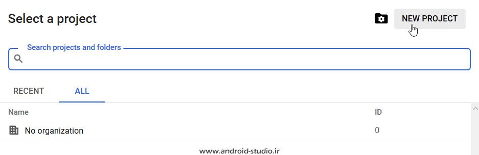 ساخت پروژه جدید در گوگل کنسول