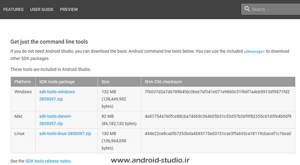 دانلود Android SDK