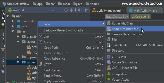 افزودن فایل arrays.xml به پروژه اندروید
