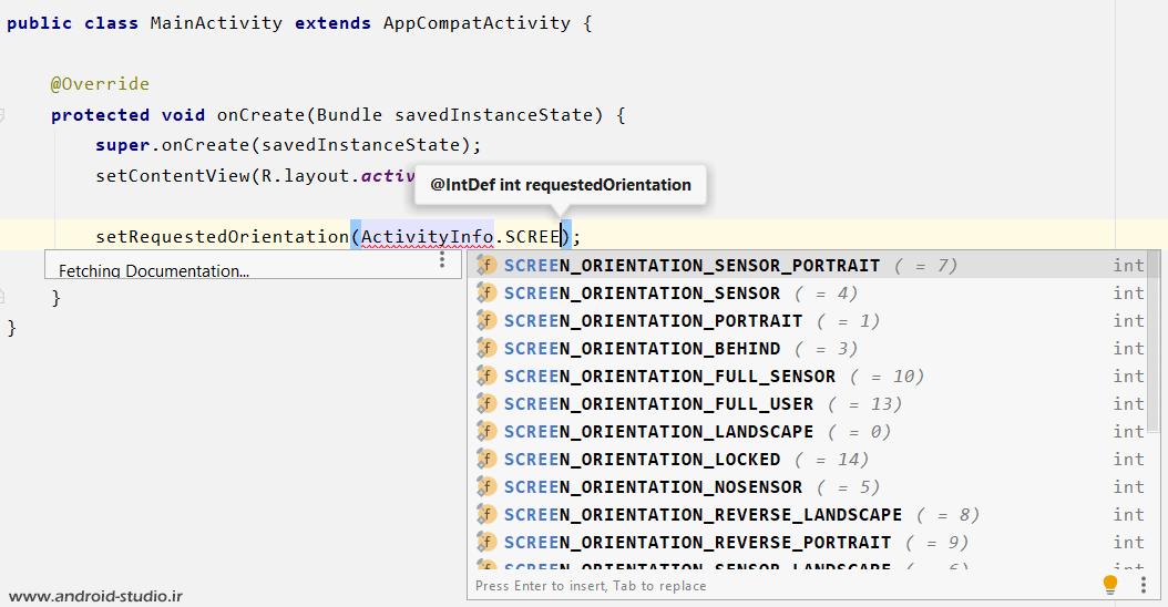 غیر فعال کردن چرخش صفحه نمایش (اکتیویتی) در اندروید توسط متد setRequestedOrientation