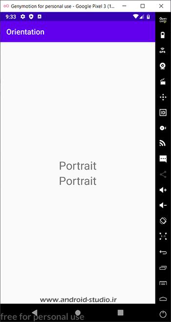 تشخیص جهت (orientation) صفحه نمایش دستگاه اندرویدی توسط layouts.xml