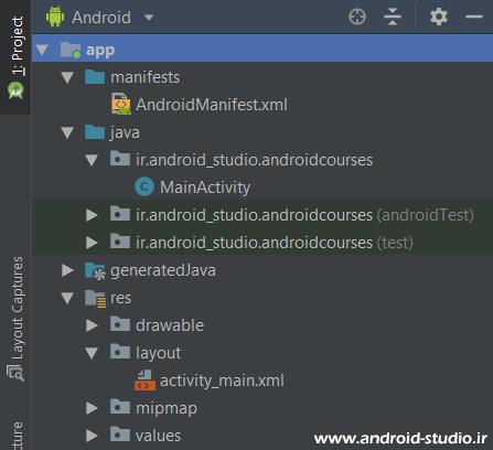 ساختار app