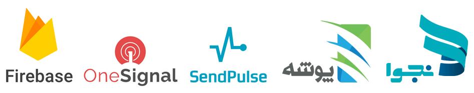 سرویسهای Firebase، OneSignal، SendPulse، پوشه و نجوا