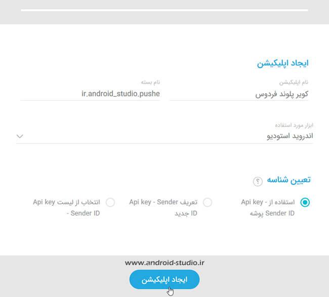 نام اپلیکیشن و package name اپلیکیشن