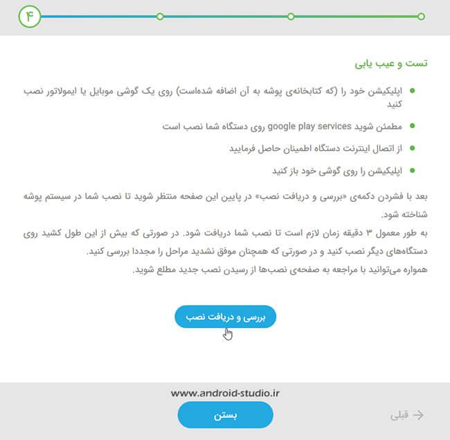 بررسی نصب پوشه روی اپلیکیشن اندروید