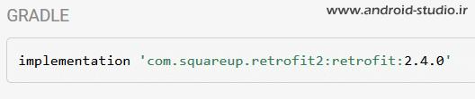 اضافه کردن کتابخانه Retrofit به پروژه اندرویدی در gradle