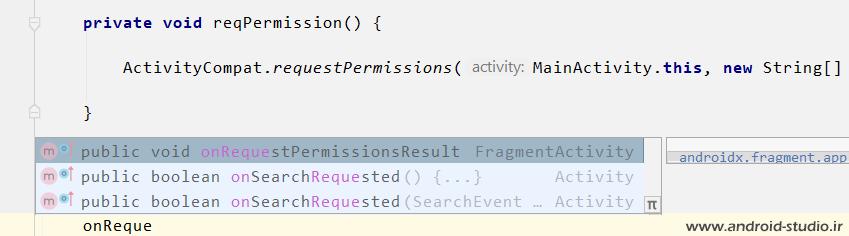 استفاده از متد onRequestPermissionsResult برای تعیین نتیجه درخواست مجوز