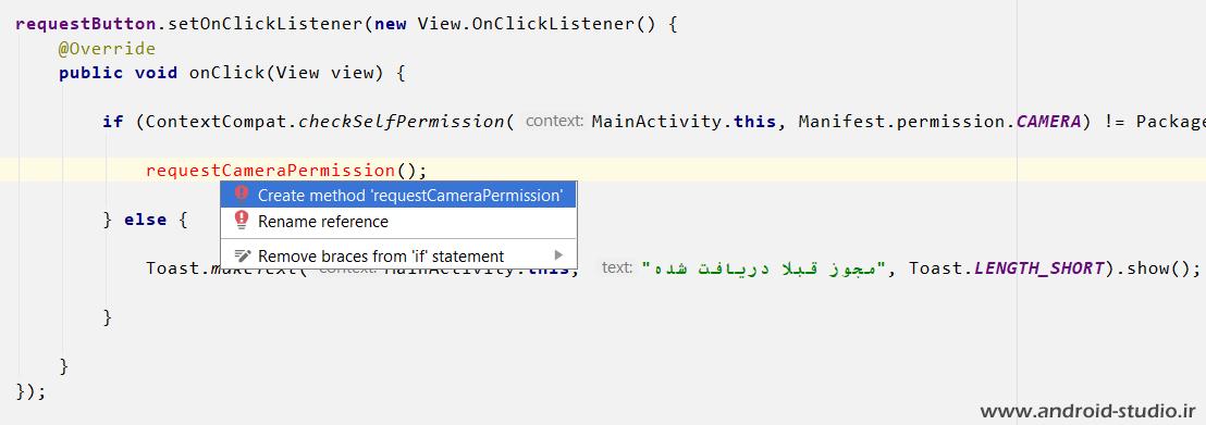 اضافه کردن متد requestPermission به اکتیویتی توسط کلیدهای alt+enter