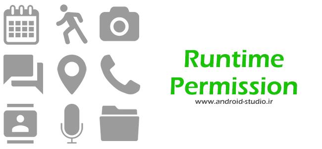 آموزش کار با Runtime Permission در اندروید