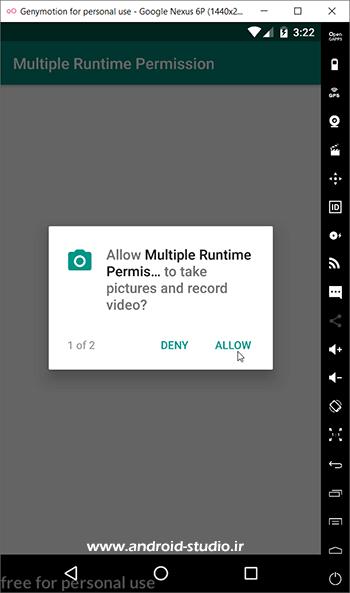 درخواست مجوزهای چندگانه به صورت همزمان در Runtime Permission