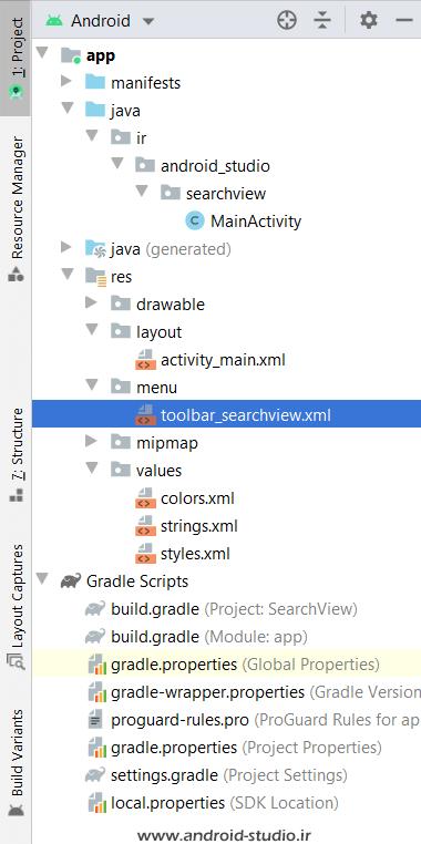 ساختار پروژه SearchView در اندروید استودیو