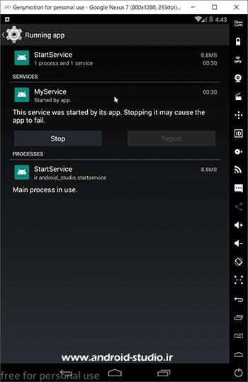 جزئیات Service در حال اجرا در تنظیمات اندروید