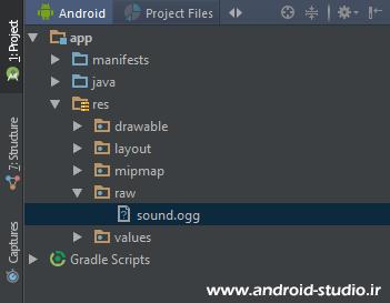 اضافه کردن فایل صوتی به پروژه اندروید