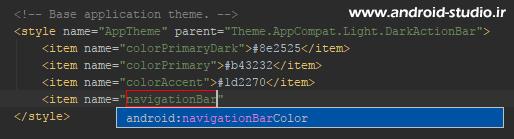 تغییر رنگ پس زمینه NavigationBar