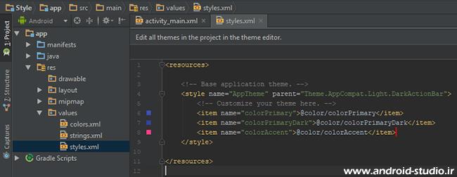 فایل styles.xml در اندروید