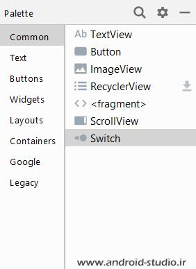اضافه کردن Switch Button در اکتیویتی از طریق پالت اندروید استودیو