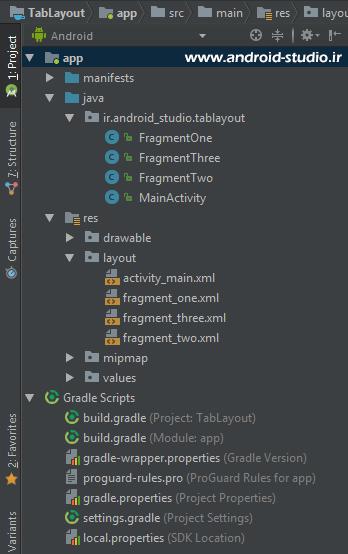 اضافه کردن فرگمنت به پروژه اندرویدی