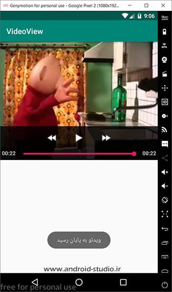 کاربرد متد setOnCompletionListener در VideoView در برنامه نویسی اندروید