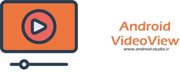 آموزش پخش ویدئو در اندروید توسط VideoView