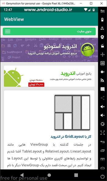 نمایش وب سایت در اپلیکیشن اندروید توسط WebView